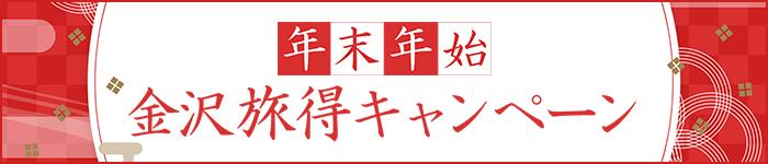 金沢旅得キャンペーン
